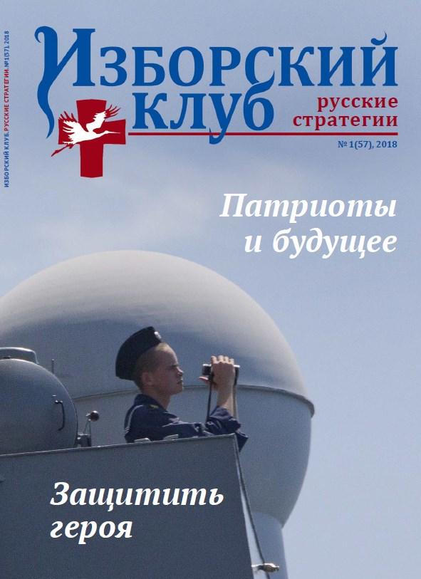 Журнал Изборский клуб
