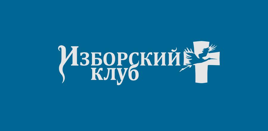 1 апреля состоится заседание Брянского регионального отделения Изборского клуба, посвященное событиям февраля 1917 года