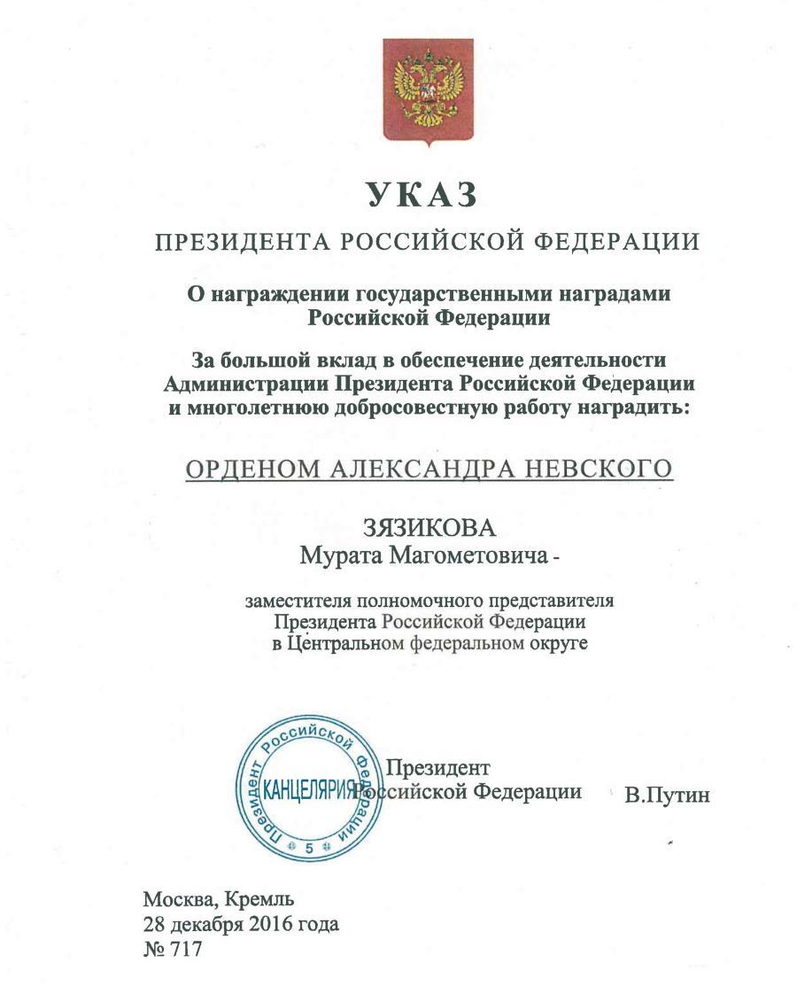 ответ Татьяна указ президента о награждении государственными наградами сентябрь 2016 ваши вещи