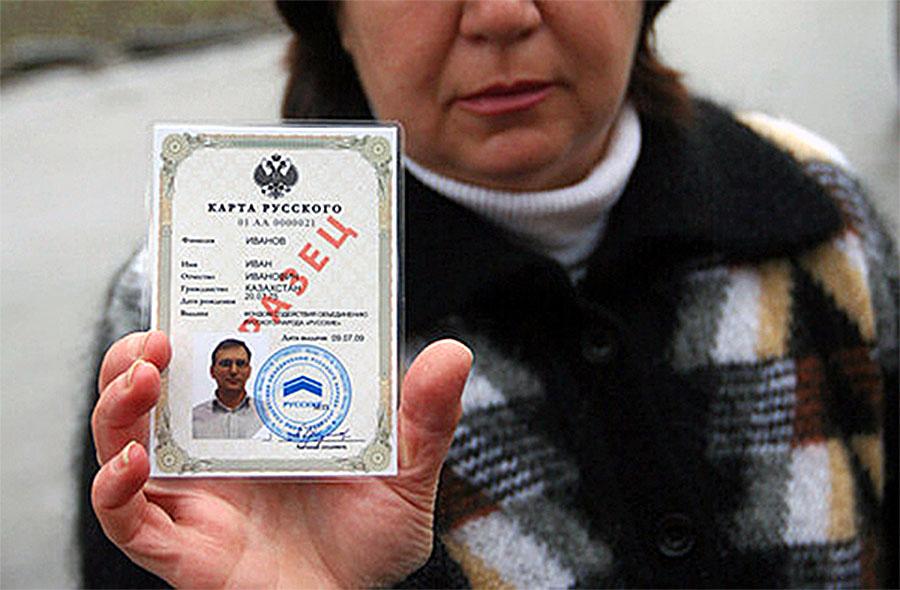 Конференция «Российское квазигражданство как инструмент консолидации русской нации»
