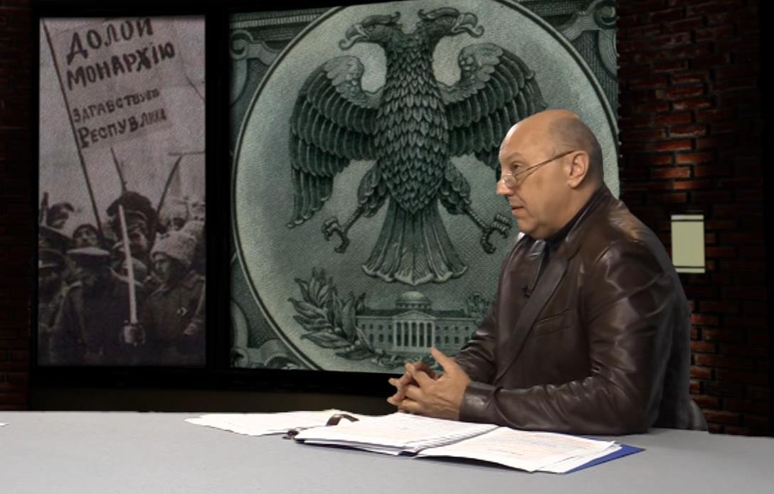 Андрей Фурсов: Феврализм — заговор против русской истории