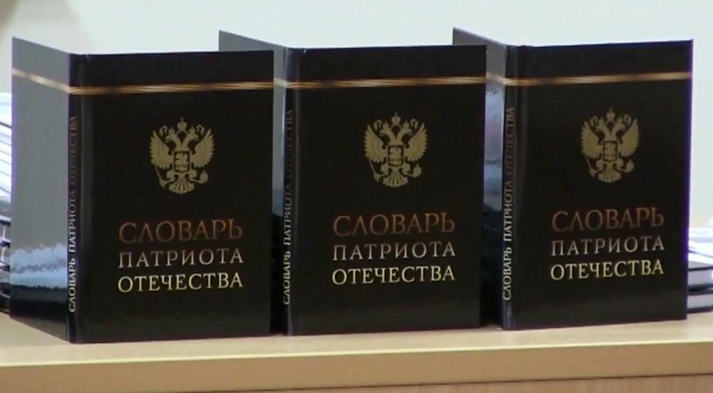 Изборцы Новоросии презентовали Словарь Патриота Отечества