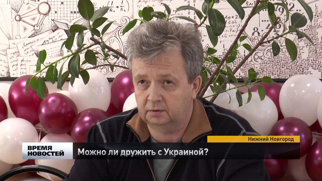 В Нижнем Новгороде прошел круглый стол «Возможна ли дружба России с Украиной?»