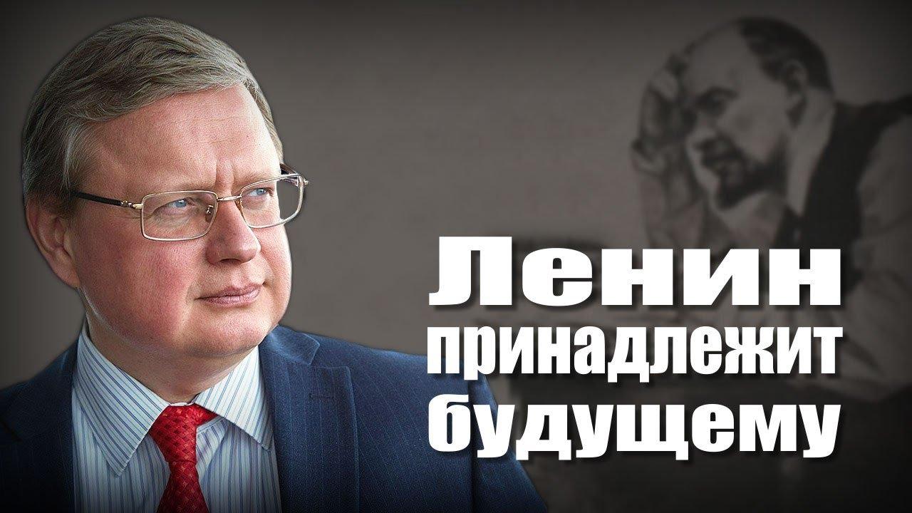 Михаил Делягин: Ленин принадлежит будущему