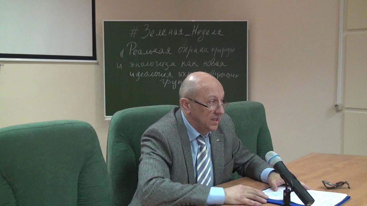 Андрей Фурсов: Реальная охрана природы и экологизм как идеология господствующих групп