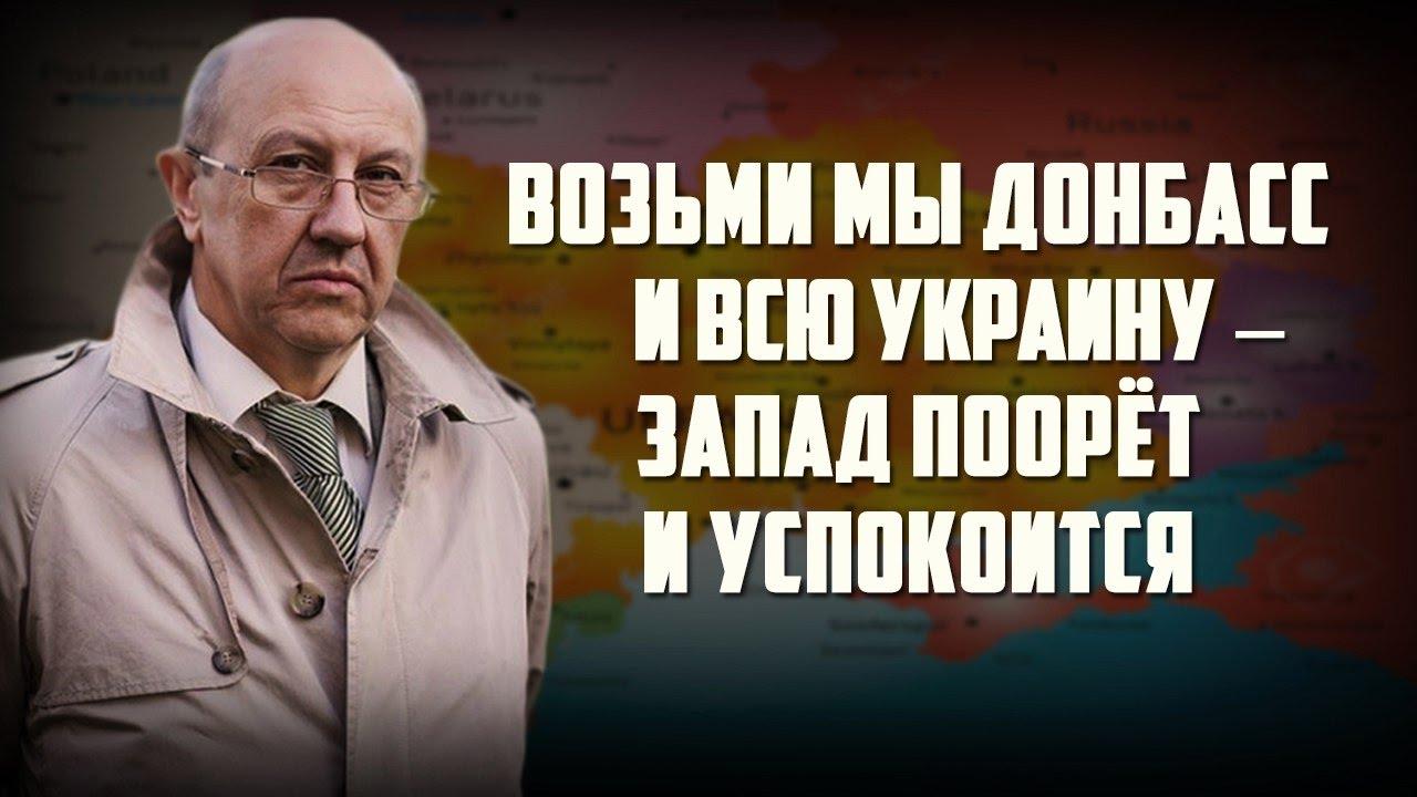 Андрей Фурсов: Возьми мы Донбасс и всю Украину — Запад поорёт и успокоится