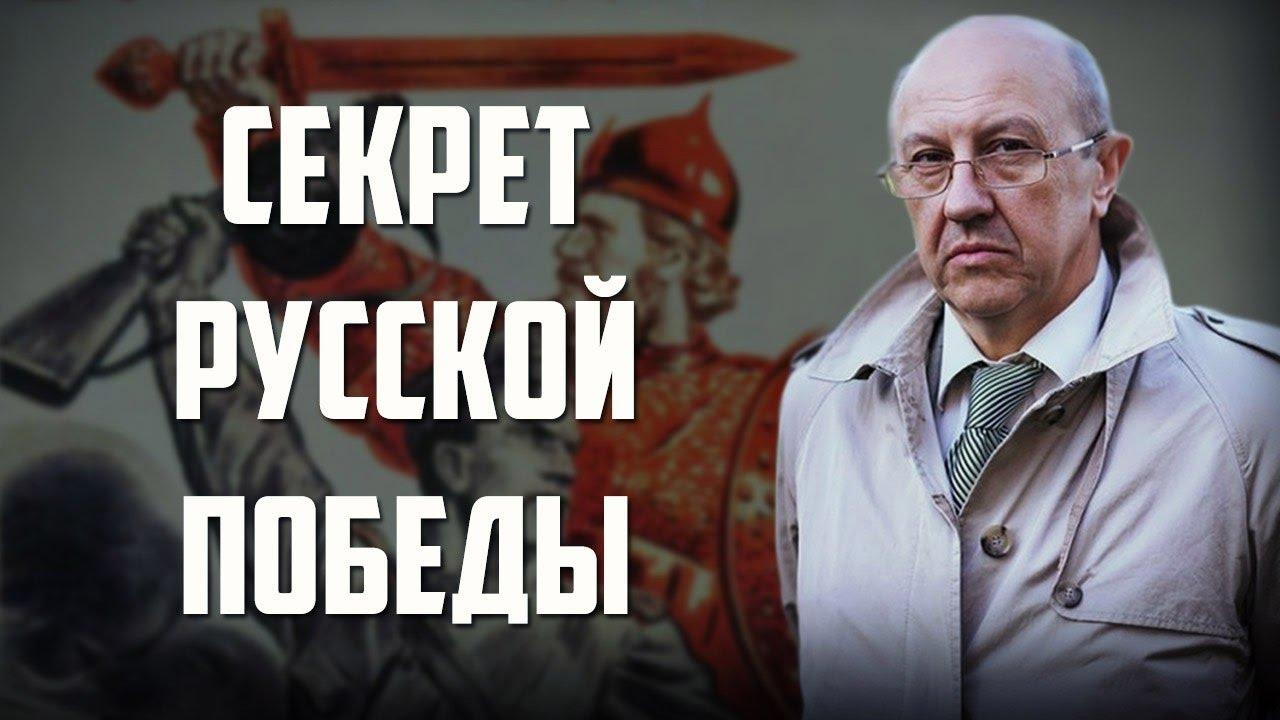 Андрей Фурсов: Секрет русской победы