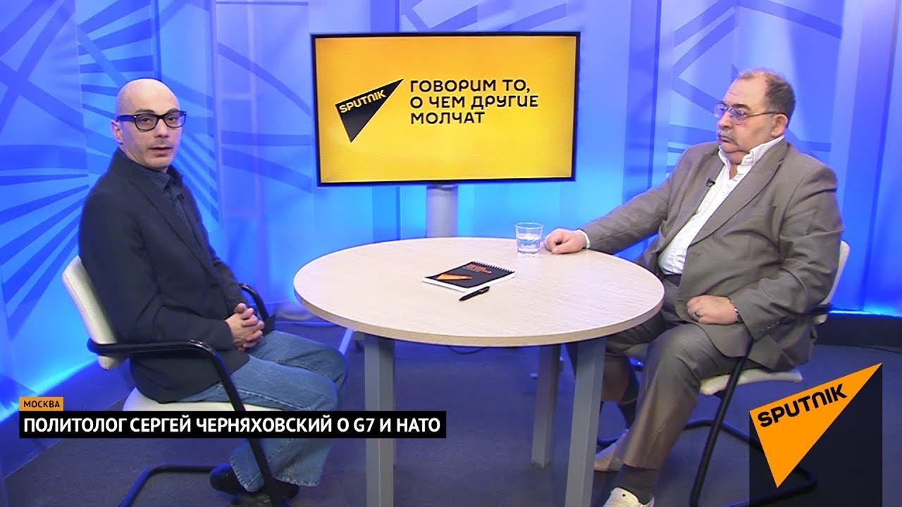 Сергей Черняховский о G7 и НАТО