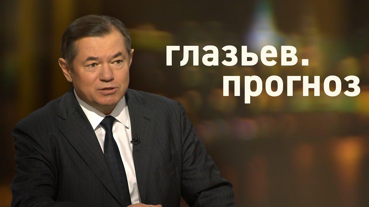 Сергей Глазьев: Прогноз