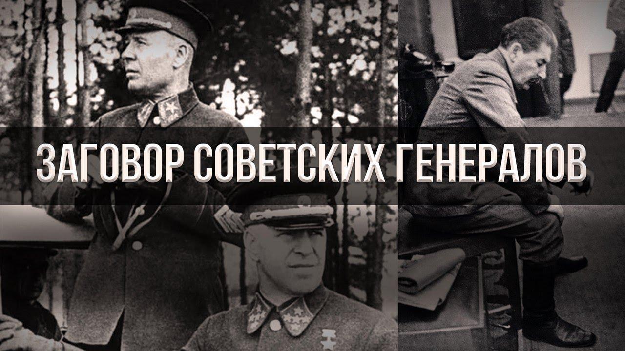 Андрей Фурсов и Арсен Мартиросян: Заговор советских генералов