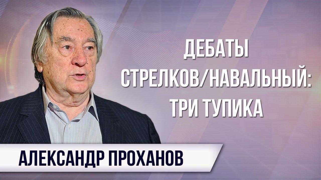 Александр Проханов о дебатах Стрелкова и Навального