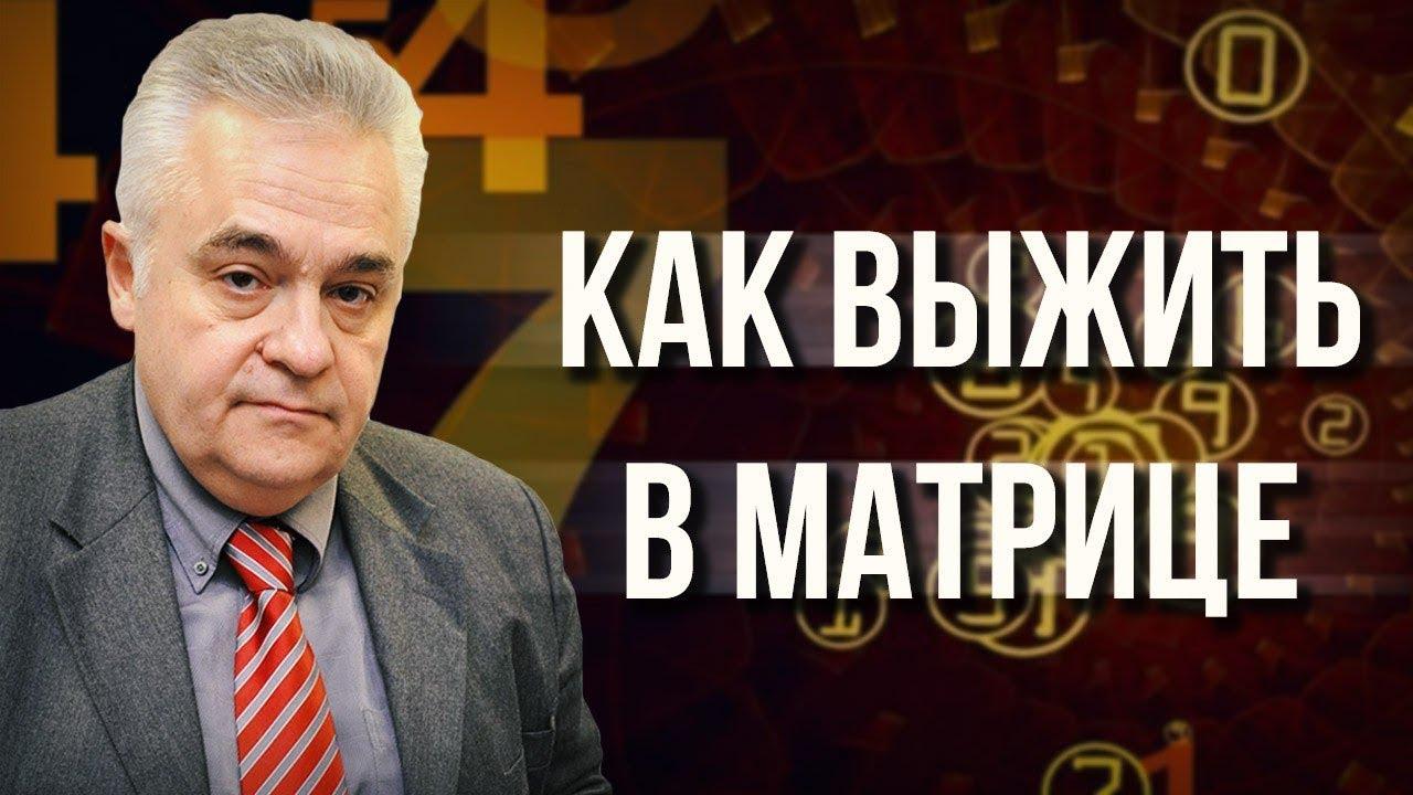 Владимир Овчинский: Цифровой мир и каббалистическая нумерология