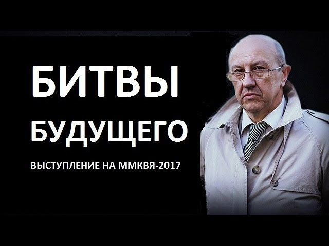 Андрей Фурсов: Битвы будущего