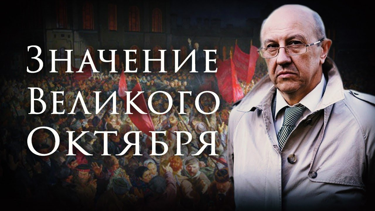 Андрей Фурсов: Рождение системного антикапитализма