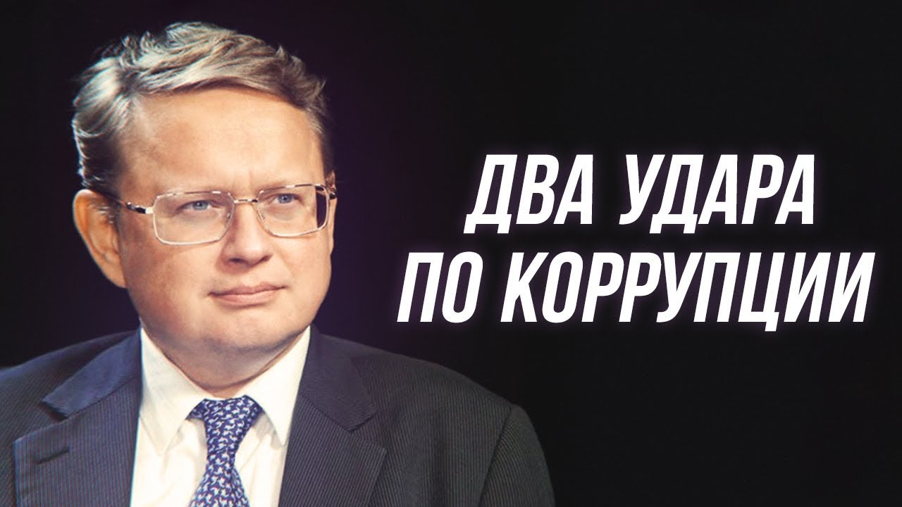 Михаил Делягин: Как решить проблему коррупции