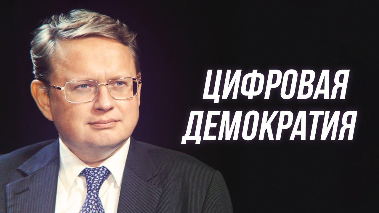 Михаил Делягин: Пора сделать демократию ежедневной