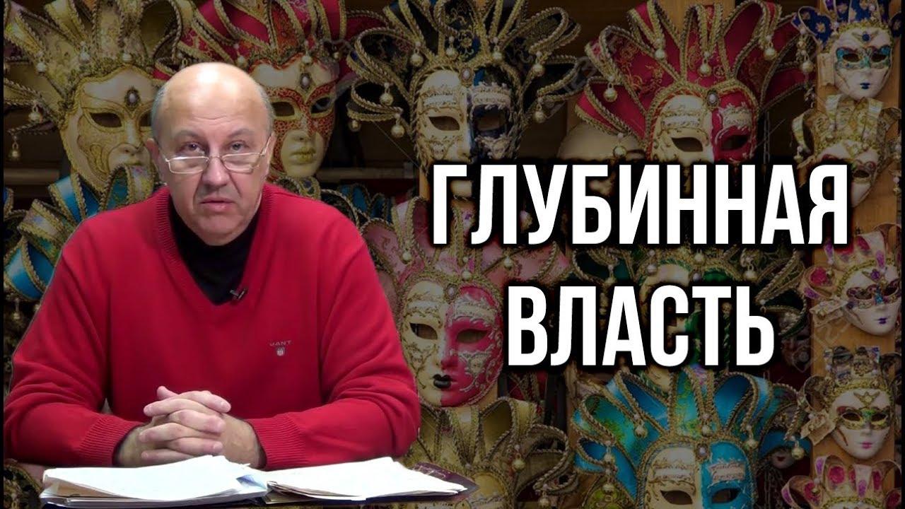 Андрей Фурсов: Две фракции глобальной элиты