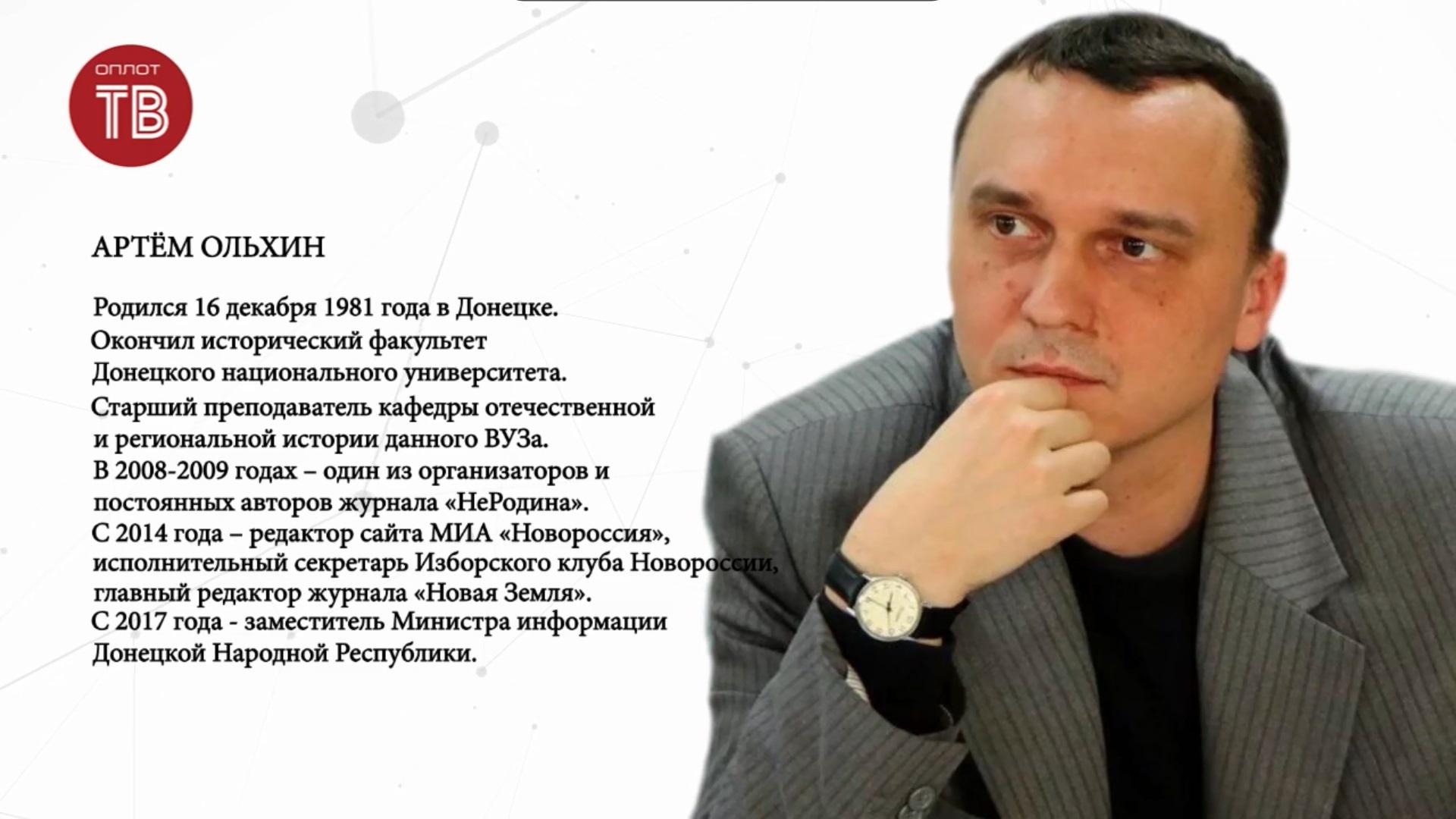 Артём Ольхин: Как транзит власти в США повлияет на России и Украину